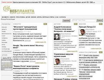 Main page screenshot of webplanet.ru