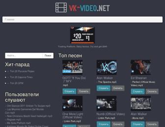 vk-video.net screenshot
