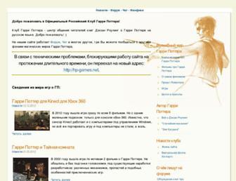 Main page screenshot of hpgames.ru