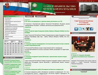 1d55b455690746f024804bc49cb4c75576e0475c.jpg?uri=chechnya.gov