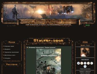 1d5a60f7c8cac53837fa2f1d2967f5cb5c5674b8.jpg?uri=stalker-book
