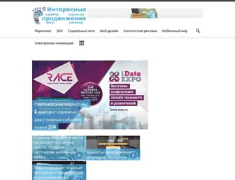 Main page screenshot of promo2.ru