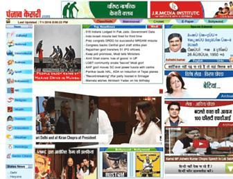 Thumbshot of Punjabkesari.com