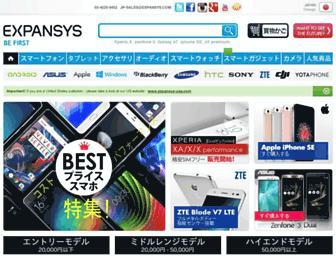 expansys.jp screenshot