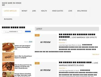 kaisekareinhindime.com screenshot