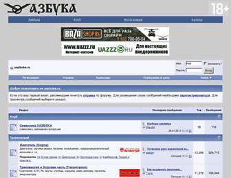 Main page screenshot of forum.uazbuka.ru