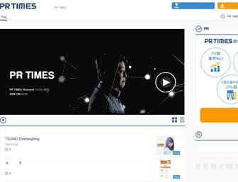 Main page screenshot of prtimes.jp