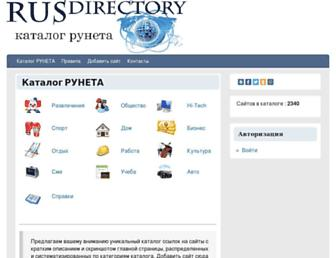 rusdirectory.ru screenshot
