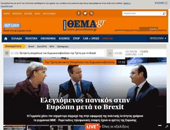 Main page screenshot of protothema.gr