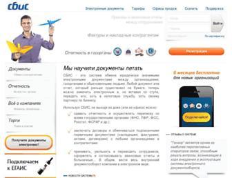 sbis.ru screenshot