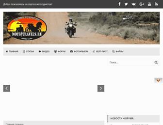 moto-travels.ru screenshot