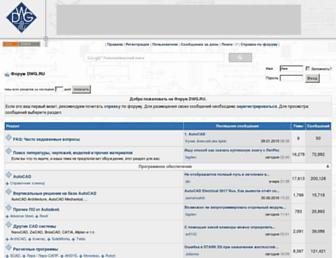 forum.dwg.ru screenshot