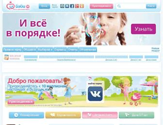 Main page screenshot of baby.ru