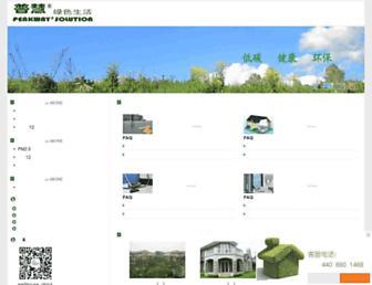 Thumbshot of Peakway.com.cn