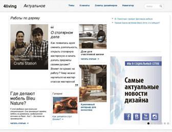 Main page screenshot of 4living.ru