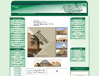 buraydahcity.net screenshot