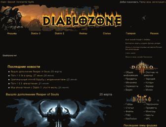 diablozone.net screenshot