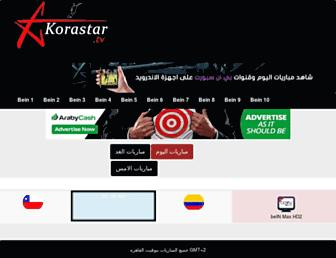 kora-star.tv screenshot