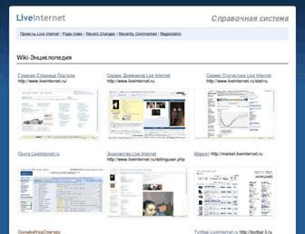 Main page screenshot of wiki.liveinternet.ru