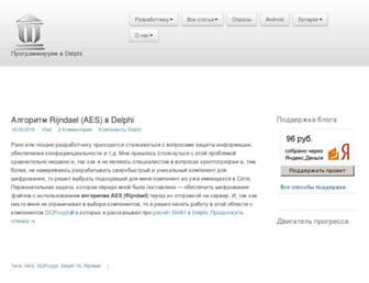 webdelphi.ru screenshot