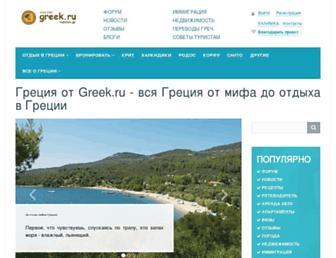 22aab94d17ff0c334e76bf78c8c4e788f3c03b1b.jpg?uri=greek