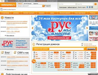 Main page screenshot of webnames.ru