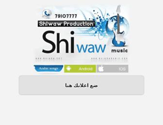 Main page screenshot of shiwaw.net