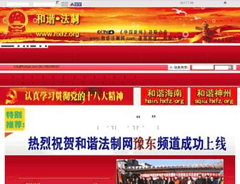 Main page screenshot of hxfz.org