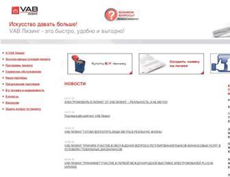 Main page screenshot of vableasing.com.ua