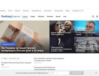 Main page screenshot of news.rambler.ru