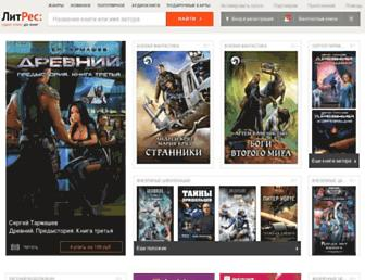 litres.ru screenshot