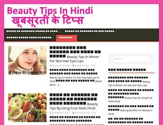 beautytipshindi.com screenshot