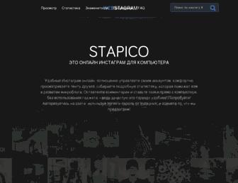 stapico.ru screenshot