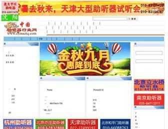 Thumbshot of Chinaztq.com