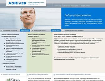 Main page screenshot of adriver.ru