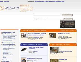 lens-club.ru screenshot