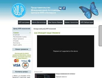 Main page screenshot of nlpcenter.by