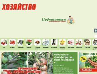Thumbshot of Hozvo.ru