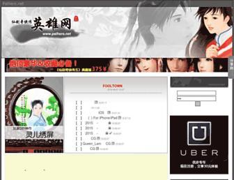 Main page screenshot of palhero.net