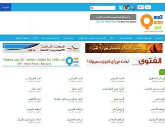 mp3quran.net screenshot