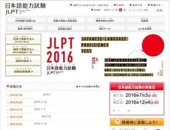 Main page screenshot of jlpt.jp
