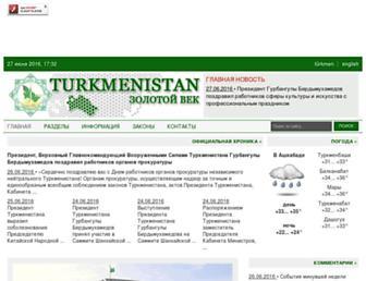 Main page screenshot of turkmenistan.gov.tm