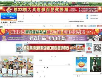 Main page screenshot of huanbohainews.com.cn