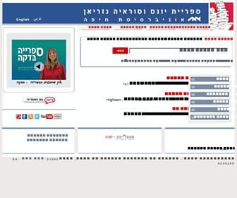 275426382d04da11f81c17e2a78d28bd6c525aab.jpg?uri=lib.haifa.ac