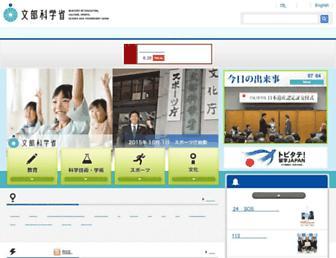 mext.go.jp screenshot