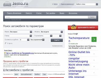 Thumbshot of Jemo.ru