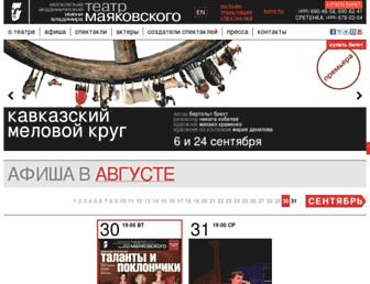 27c5b18ca04bfd76defb1ed510df563ceba71a6f.jpg?uri=mayakovsky
