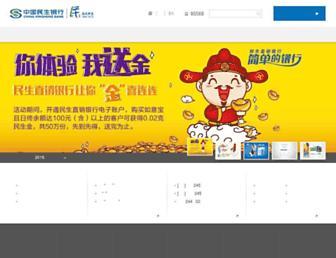 Main page screenshot of cmbc.com.cn