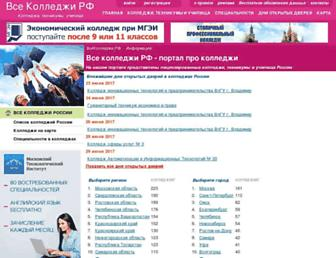 vsekolledzhi.ru screenshot