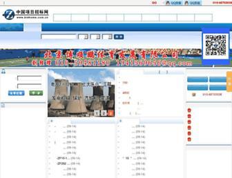 Main page screenshot of bidhome.com.cn